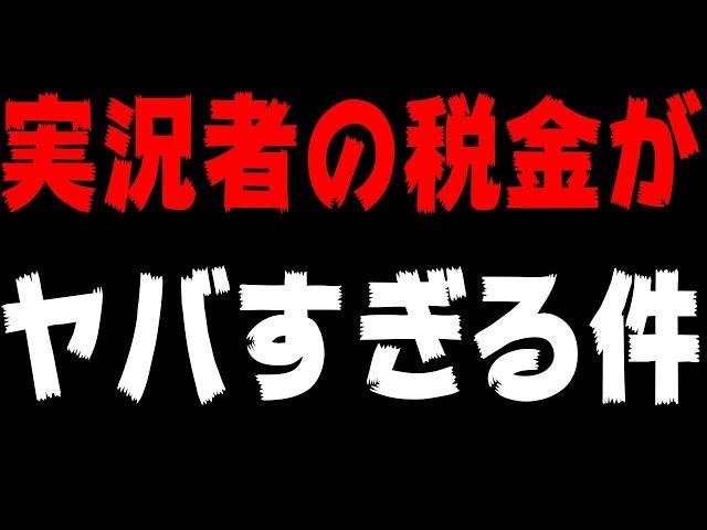 ゲーム実況者の納税額がヤバすぎる話www【雑談;荒野行動】