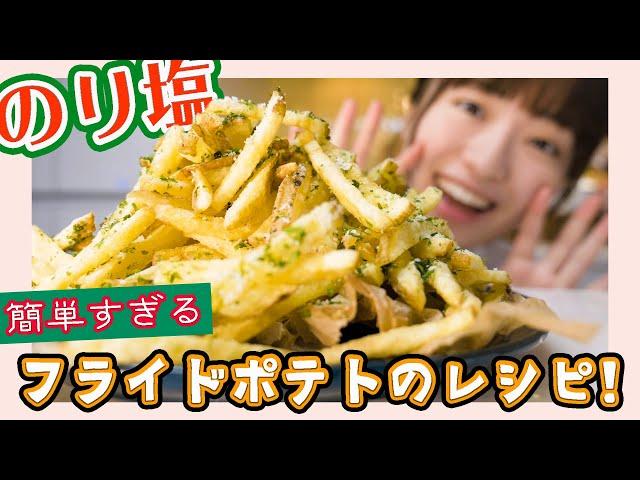 【絶対おいしい】のり塩フライドポテトの簡単な作り方!【料理音フェチ】