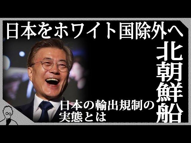 韓国が遂に日本をホワイト国除外へ!北朝鮮は日本船に威嚇!日本の対応、甘すぎでは…【日韓問題】【韓国最新ニュース】【南北朝鮮問題】
