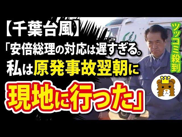 【千葉台風】菅直人氏「安倍総理の対応があまりに遅い。私は原発事故翌朝に現地に行った」 ←ツッコミ殺到