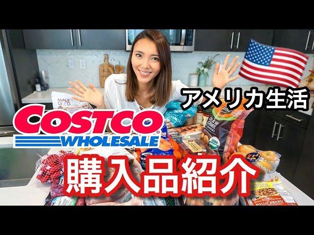 【アメリカのコストコ】購入品紹介♡ アメリカ生活|新米ママ|国際結婚