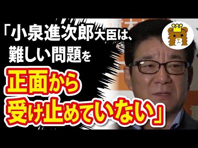【原発処理水】松井市長「小泉進次郎環境相は、難しい問題を正面から受け止めていない」