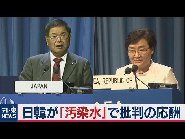韓国 「汚染水」と表現…日本「事実に基づかず、受け入れがたい」