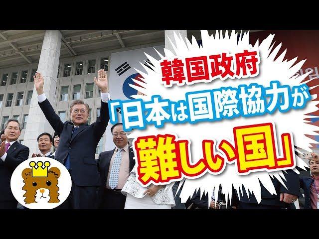韓国政府「日本は国際協力が難しい国」