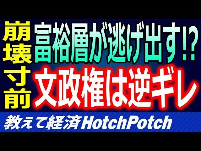 崩壊寸前の韓国経済!文政権は逆ギレ!!日本依存のくせに「反日」行為も、輸出管理に悲鳴を上げる!アメリカから見捨てられ…【世界情勢】【韓国経済】