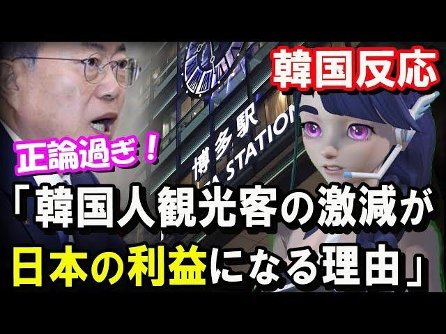 【韓国の反応】なぜ?「韓国人観光客の激減は、日本の発展につながる」その理由が正論過ぎる…