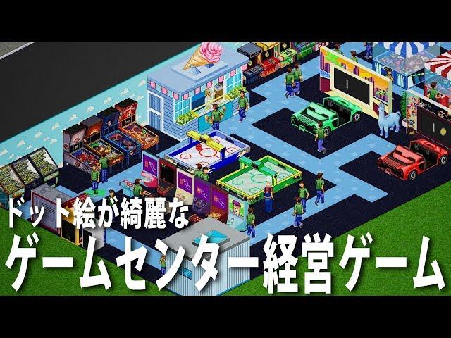 新発売されたドット絵が綺麗なゲームセンター経営シミュレーターゲーム【アフロマスク】