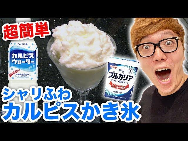【超簡単】シャリふわカルピスかき氷作ってみた!【料理動画】【ヒカキン クッキング】