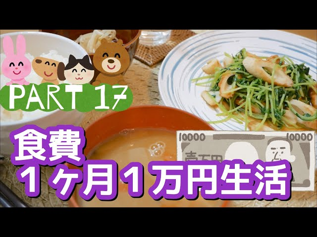 食費1ヶ月1万円生活⑰〜24,25日目〜/食費節約/節約レシピ/作り置き