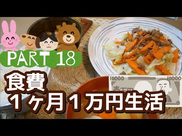 食費1ヶ月1万円生活⑱〜26,27日目〜/食費節約/節約レシピ/作り置き