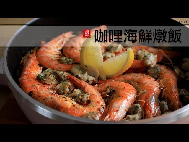 看起來很威風的料理,其實簡單到新手都會做的咖哩海鮮燉飯,作法簡單又美味!