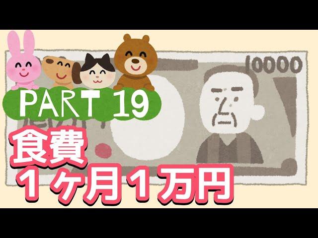食費1ヶ月1万円生活⑲〜28〜31日〜/食費節約/節約レシピ/作り置き