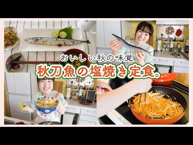 【秋のおいしい定食】秋刀魚の塩焼きと炊き込みご飯を作って食べる!【簡単料理】
