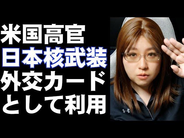 アメリカ「キタ○鮮よ、交渉に出てこい」 日本とKこくの核武装が外交カードとして登場