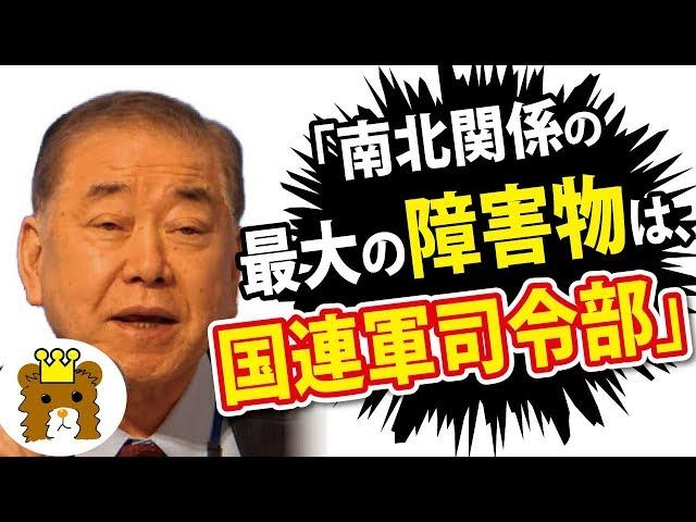 韓国・大統領特別補佐がとんでもない発言 ←ツッコミ殺到