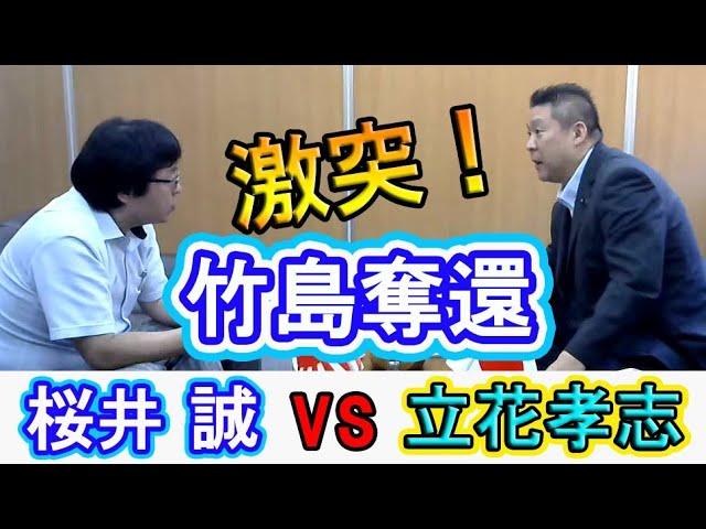 【日本第一党公式】 桜井誠 vs 立花孝志